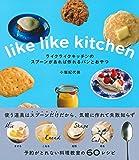 ライクライクキッチンのスプーンがあれば作れるパンとおやつ