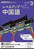 NHKラジオ レベルアップ中国語 2017年 3月号 [雑誌] (NHKテキスト)