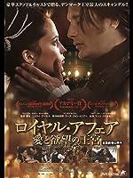 ロイヤル・アフェア 愛と欲望の王宮 (字幕版)