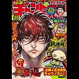 週刊少年チャンピオン2017年35号 [雑誌]