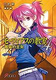 モーフィアスの教室4 黄昏の王女 (電撃文庫)