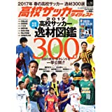 高校サッカーダイジェスト(20) 2017年 6/23 号 [雑誌]: ワールドサッカーダイジェスト 増刊