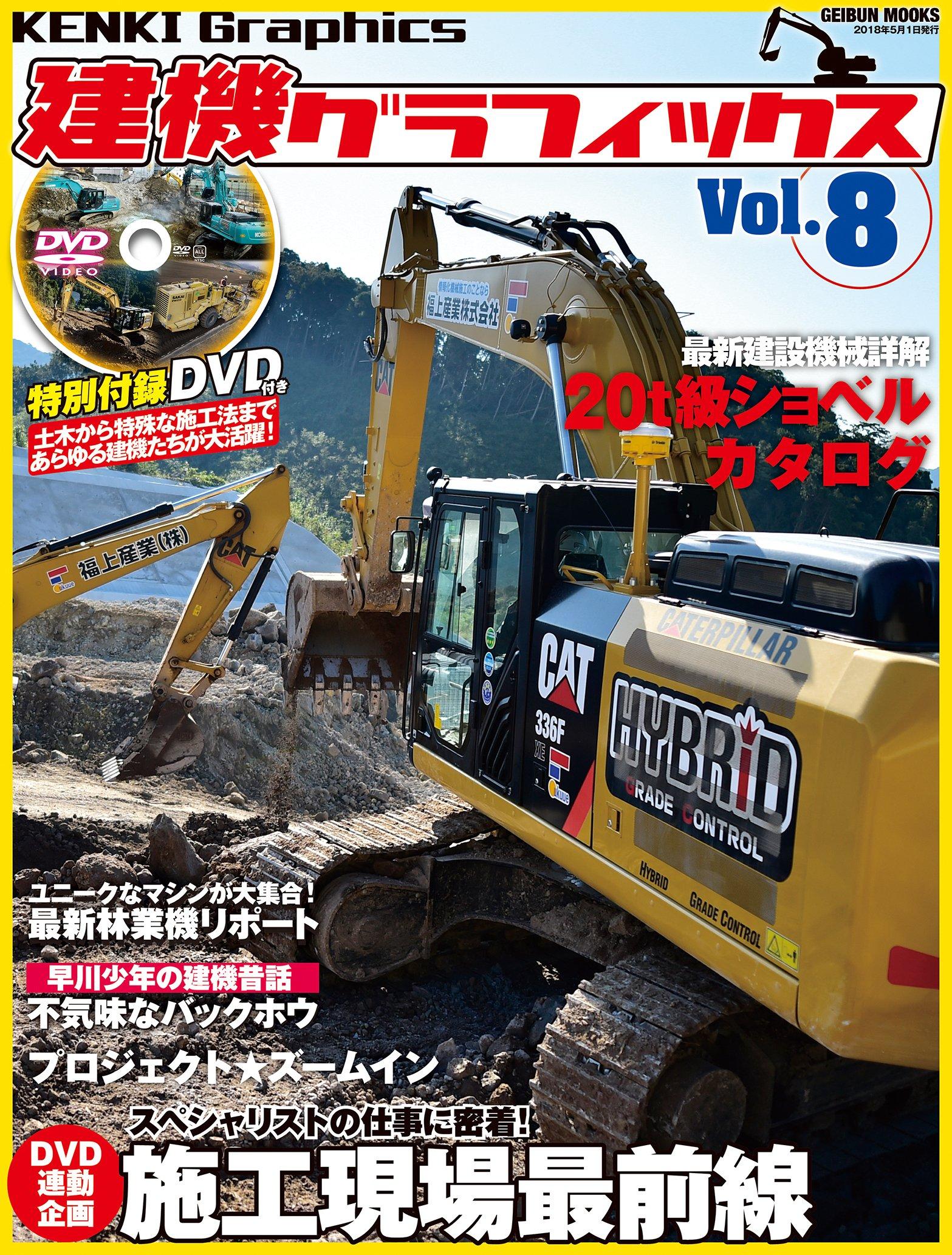 「建機グラフィックス vol.8 [DVD付き]」(芸文社)