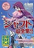別冊オトナアニメ シャフト超全集!! (洋泉社MOOK 別冊オトナアニメ)