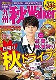 九州秋Walker 2018 ウォーカームック