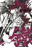 PEACE MAKER 鐵 8 (マッグガーデンコミックス Beat'sシリーズ)