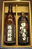 山都酒造 芋焼酎 飲み比べセット(馬鹿野郎・はげあたま) 720ml