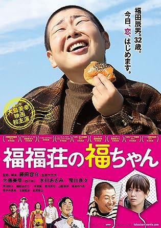 Amazon | 福福荘の福ちゃん [DVD...