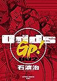 Odds GP! : 2 Odds GP! (アクションコミックス)