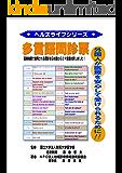 多言語問診票 日本語⇒ミャンマー語 『ヘルスライフシリーズ』