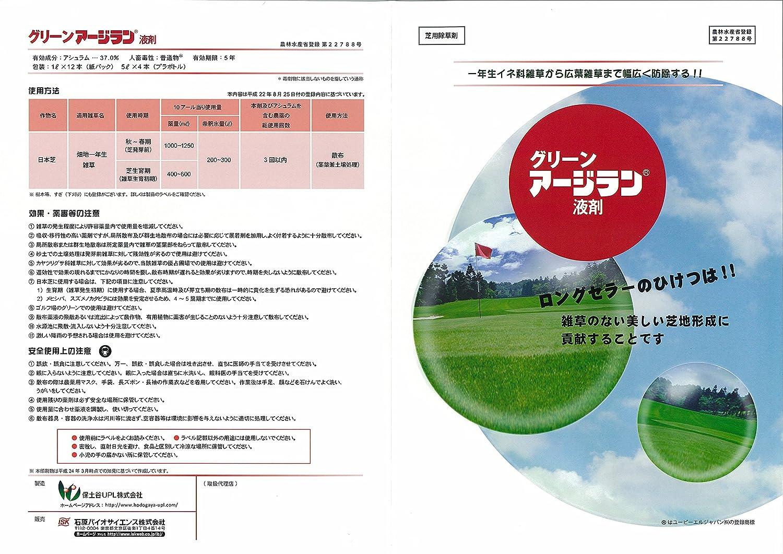 保土ヶ谷UPL 芝生用除草剤 グリーンアージラン液剤 5L B00775AUKQ