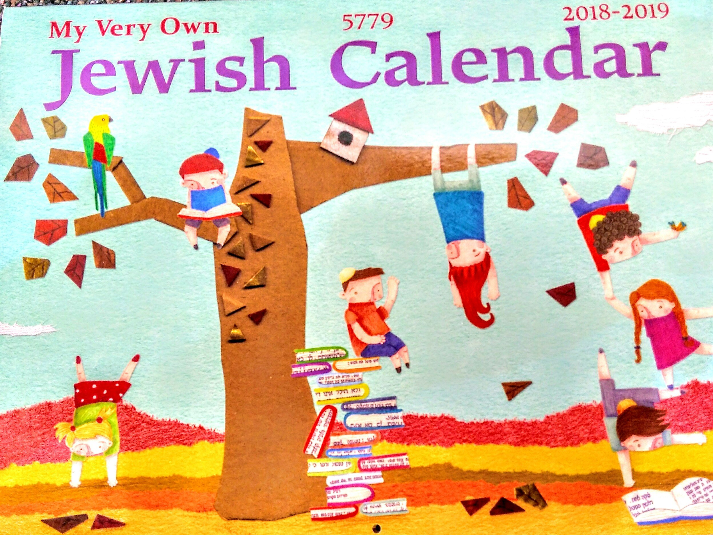 my very own jewish calendar 57792018 2019 9781512497892 amazoncom books