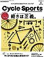 CYCLE SPORTS (サイクルスポーツ) 2019年4月号