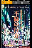 不倫の行方: ぶらり立ち読みミステリーシリーズ