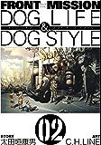 FRONT MISSION DOG LIFE & DOG STYLE 2巻 (デジタル版ヤングガンガンコミックス)