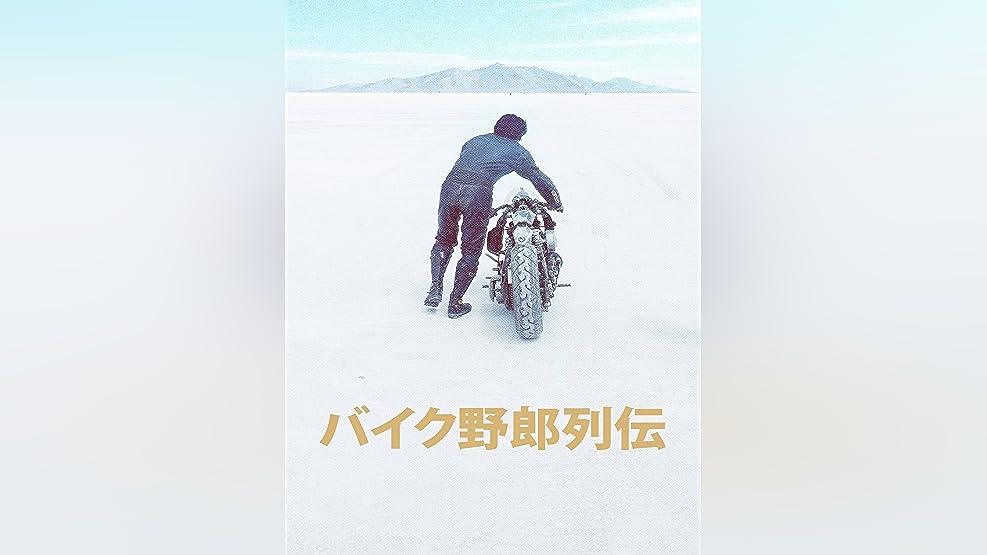 バイク野郎列伝 (字幕版)