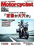 Motorcyclist(モーターサイクリスト) 2018年9月号
