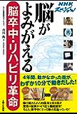 NHKスペシャル 脳がよみがえる 脳卒中・リハビリ革命