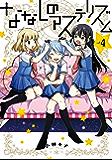ななしのアステリズム 4巻 (デジタル版ガンガンコミックスONLINE)