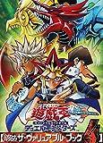 遊・戯・王 オフィシャルカードゲーム 公式カードカタログ ザ・ヴァリュアブル・ブック 4 (愛蔵版コミックス)