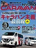 日産NV350 キャラバンfan vol.7 (ヤエスメディアムック585)