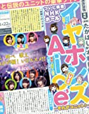 イヤホンズ vs Aice5 ~それがユニット! ~NHKホール公演 [Blu-ray]