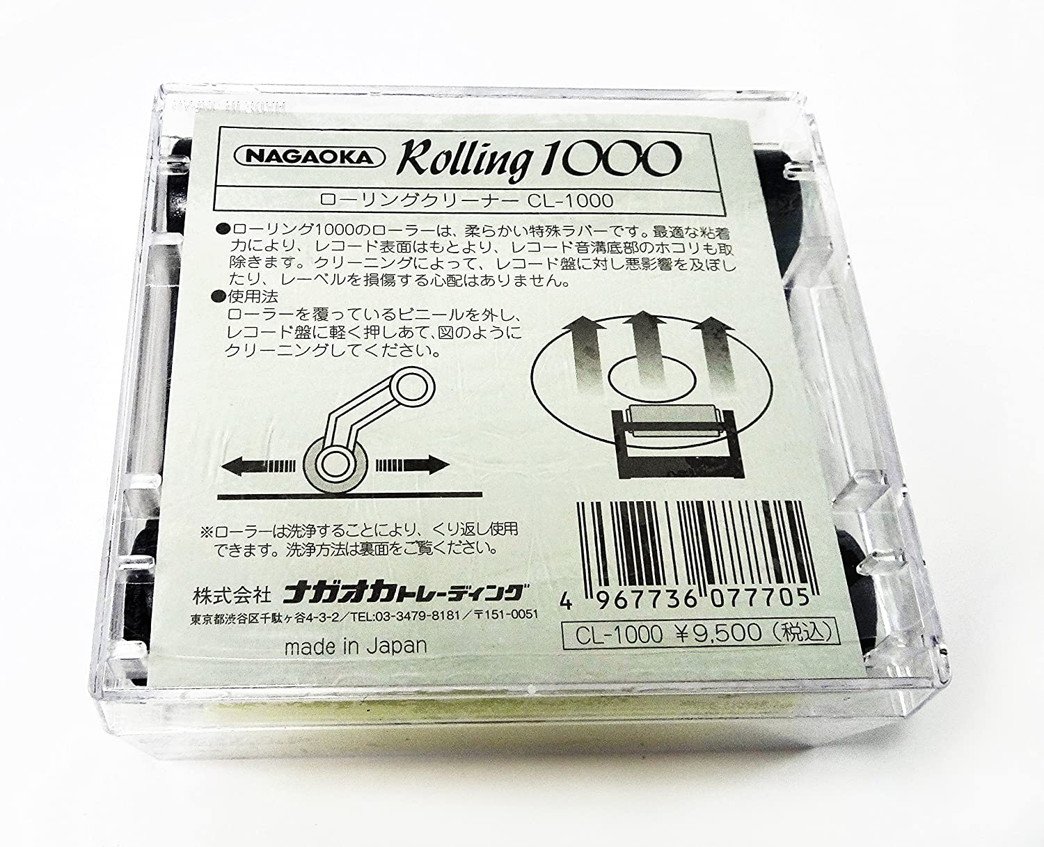 Nagaoka cl-1000/Rolling record Cleaner