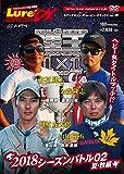 Lure magazine the movie DX vol.29「陸王2018 シーズンバトル02夏・秋編」 (DVD)