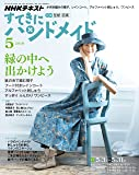 NHKすてきにハンドメイド 2018年 05 月号 [雑誌]