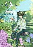 少年ノート(2) (モーニングコミックス)
