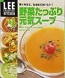 野菜たっぷり元気スープ (LEE CREATIVE KITCHEN)