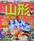 まっぷる 山形 鶴岡・酒田・蔵王・米沢'20 (マップルマガジン 東北 7)