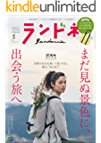 ランドネ 2019年5月号 No.105[雑誌]