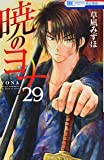 暁のヨナ 29 (花とゆめCOMICS)