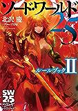 ソード・ワールド2.5 ルールブックII (富士見ドラゴンブック)