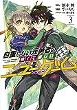 自重しない元勇者の強くて楽しいニューゲーム 3 (ヤングジャンプコミックス)