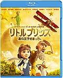 リトルプリンス 星の王子さまと私 [Blu-ray]