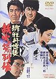 緋牡丹博徒 鉄火場列伝 [DVD]