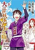 大江戸妖怪かわら版(11) (シリウスコミックス)