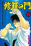 修羅の門(6) (月刊少年マガジンコミックス)