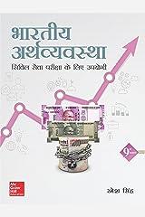Bharatiya Arthvyavastha Paperback