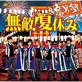 無敵!夏休み(初回盤:特典DVD瀬斗光黄Ver.)(DVD付)