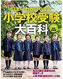 プレジデントFamily日本一わかりやすい小学校受験大百科2019完全保存版 (プレジデントムック)