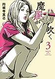 魔風が吹く 3 (ヤングジャンプコミックス)