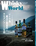 Whisky World 2016 AUGUST
