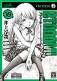 BTOOOM! 18巻 (バンチコミックス)