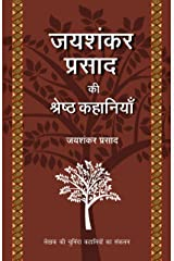 Jaishankar Prasad Ki Shrestha Kahaniyaan (Hindi) Kindle Edition