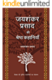 Jaishankar Prasad Ki Shrestha Kahaniyaan  (Hindi)