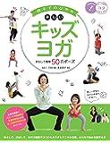 親子でのびやか 楽しいキッズヨガ まねして簡単50のポーズ (コツがわかる本!)