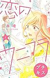 恋のウニフラ プチキス(1) (Kissコミックス)